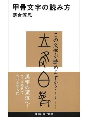 cover image of 甲骨文字の読み方: 本編