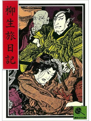 cover image of 講談名作文庫4 柳生旅日記