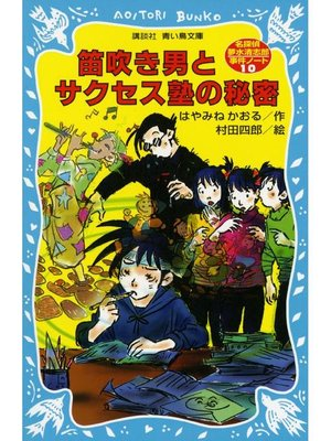 cover image of 笛吹き男とサクセス塾の秘密 名探偵夢水清志郎事件ノート: 本編