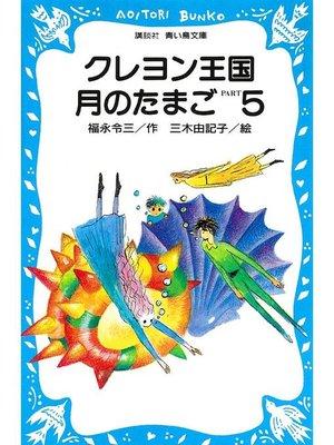 cover image of クレヨン王国月のたまご PART5