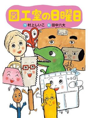 cover image of 図工室の日曜日: 本編