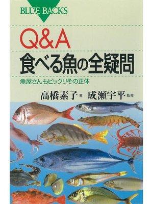 cover image of Q&A 食べる魚の全疑問 魚屋さんもビックリその正体