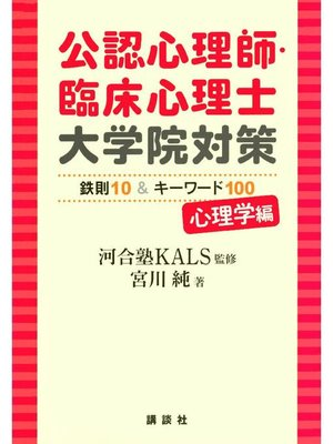 cover image of 公認心理師・臨床心理士大学院対策 鉄則10&キーワード100 心理学編: 本編