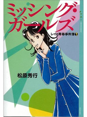cover image of ミッシング・ガールズ レイの青春事件簿(1)