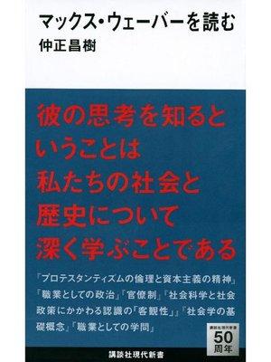 cover image of マックス・ウェーバーを読む