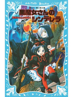 cover image of 黒魔女さんが通る!! PART4 黒魔女さんのシンデレラ: 本編