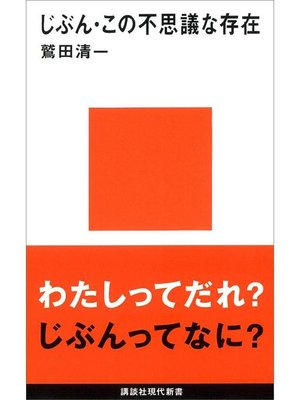 cover image of じぶん・この不思議な存在: 本編