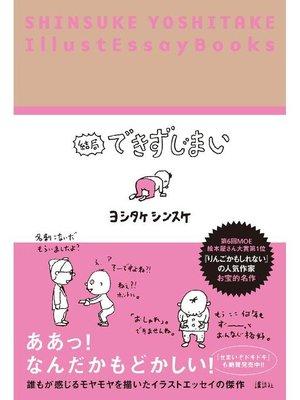 cover image of 結局できずじまい SHINSUKE YOSHITAKE IllustEssayBooks