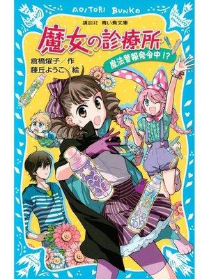 cover image of 魔女の診療所 魔法警報発令中!?: 本編