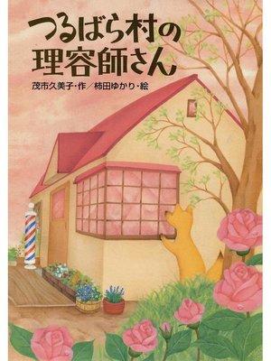 cover image of つるばら村の理容師さん: 本編