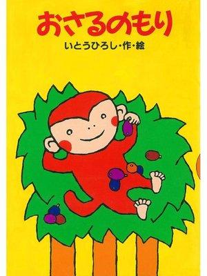 cover image of おさるのもり: 本編