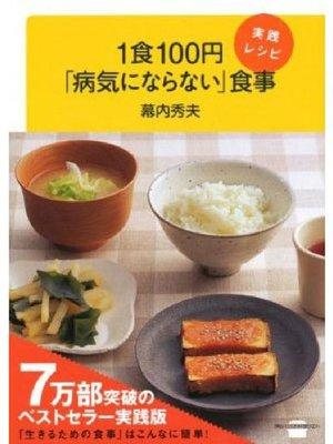 cover image of 1食100円「病気にならない」食事 実践レシピ