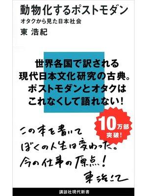 cover image of 動物化するポストモダン オタクから見た日本社会: 本編
