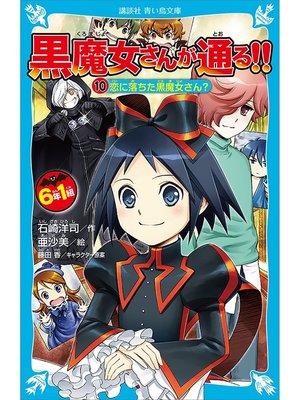 cover image of 6年1組 黒魔女さんが通る!! 10 恋に落ちた黒魔女さん?