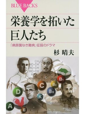 cover image of 栄養学を拓いた巨人たち 「病原菌なき難病」征服のドラマ: 本編