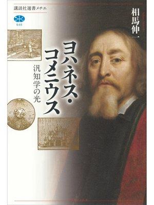 cover image of ヨハネス・コメニウス 汎知学の光