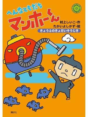 cover image of へんなともだち マンホーくん きょうふのきょだいそうじき: 本編