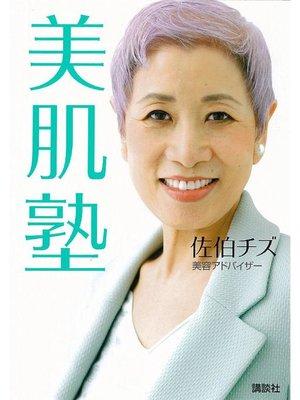 cover image of 美肌塾
