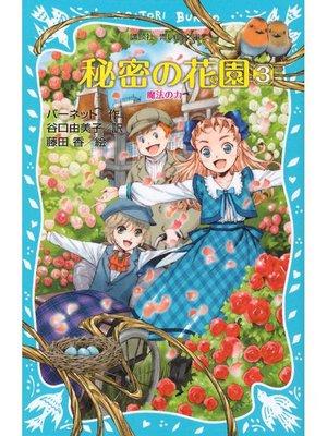 cover image of 秘密の花園3 魔法の力: 本編