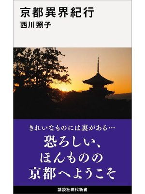 cover image of 京都異界紀行: 本編