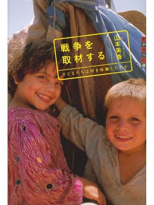cover image of 世の中への扉 戦争を取材する─子どもたちは何を体験したのか: 本編