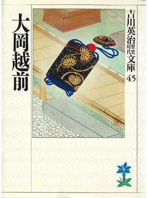 cover image of 大岡越前