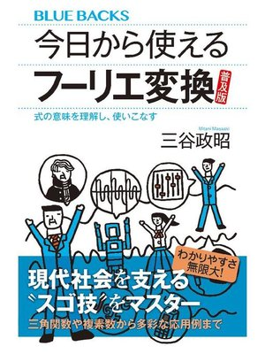 cover image of 今日から使えるフーリエ変換 普及版 式の意味を理解し、使いこなす: 本編