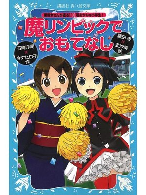 cover image of 「黒魔女さんが通る!!」×「若おかみは小学生!」 魔リンピックでおもてなし: 本編