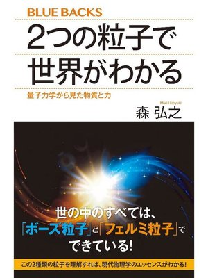 cover image of 2つの粒子で世界がわかる 量子力学から見た物質と力: 本編