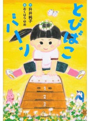 cover image of とびばこバーン: 本編