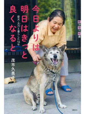 cover image of 今日よりは 明日はきっと 良くなると 愛犬・太刀と暮らした16年: 本編