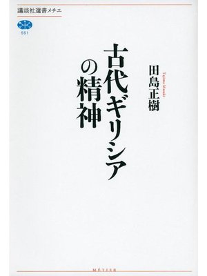 cover image of 古代ギリシアの精神