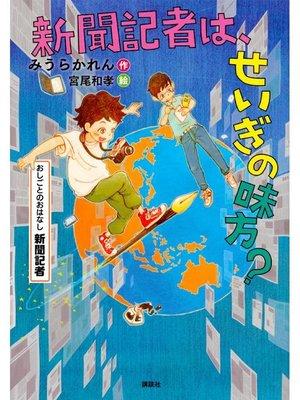 cover image of おしごとのおはなし 新聞記者 新聞記者は、せいぎの味方?: 本編