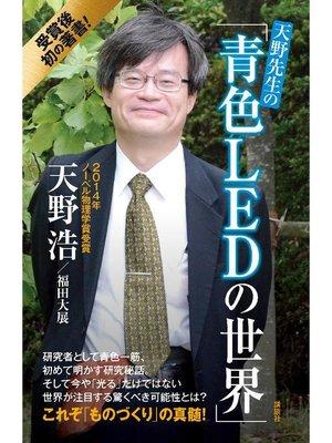 cover image of 天野先生の「青色LEDの世界」 光る原理から最先端応用技術まで