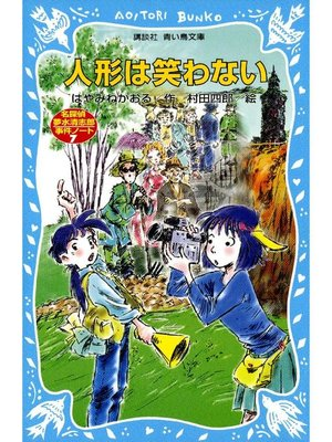cover image of 人形は笑わない 名探偵夢水清志郎事件ノート: 本編