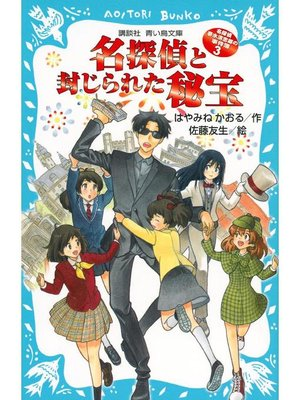 cover image of 名探偵夢水清志郎の事件簿3 名探偵と封じられた秘宝: 本編