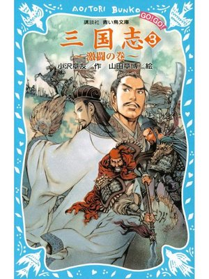 cover image of 三国志(3)激闘の巻