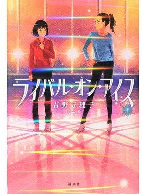 cover image of ライバル・オン・アイス 1: 本編