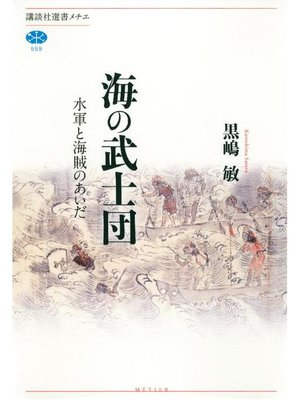 cover image of 海の武士団 水軍と海賊のあいだ