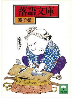 cover image of 落語文庫(7) 鶴の巻