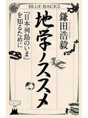 cover image of 地学ノススメ 「日本列島のいま」を知るために