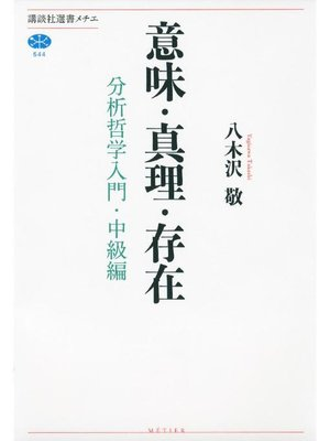 cover image of 意味・真理・存在 分析哲学入門・中級編