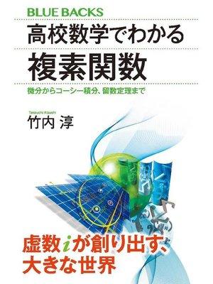 cover image of 高校数学でわかる複素関数 微分からコーシー積分、留数定理まで: 本編