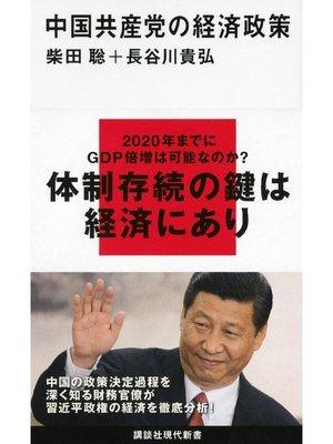 cover image of 中国共産党の経済政策