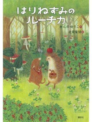 cover image of はりねずみのルーチカ: 本編