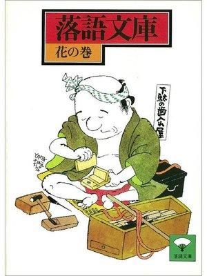 cover image of 落語文庫(6) 花の巻