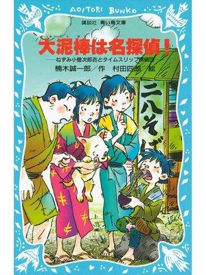 cover image of 大泥棒は名探偵! ねずみ小僧次郎吉とタイムスリップ探偵団: 本編