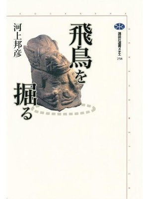 cover image of 飛鳥を掘る