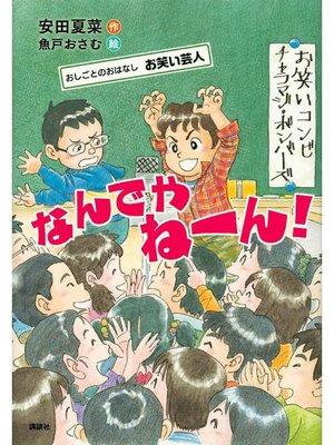 cover image of おしごとのおはなし お笑い芸人 なんでやねーん!: 本編