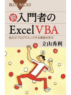 cover image of 脱入門者のExcel VBA 自力でプログラミングする極意を学ぶ